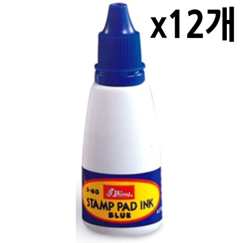 샤이니 불변스탬프잉크 블루S-63 28ml/1갑(12개)