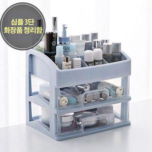 OH 심플 3단 화장품 정리함
