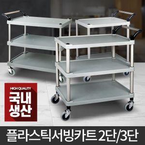 플라스틱써빙카트 2단 3단 주방 트롤리 이동식트레이