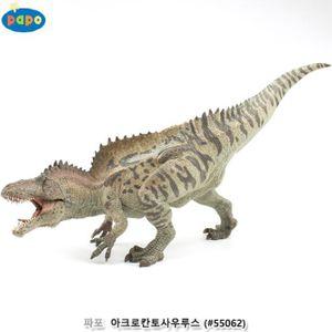 공룡피규어 파포 공룡모형 아크로칸토사우루스