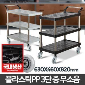 아이티알,LB 플라스틱 PP 3단 중 무소음바퀴 업소용카트 식당용 카