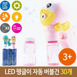 자동 LED 비눗 방울 불빛 펭글이 빅 버블건 소리 펭귄