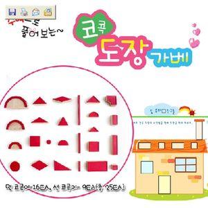 코콕도장가베(KOKOK STAMP GABE)와 교재1권