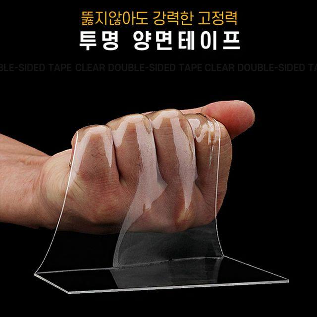 W 뚫지 않아도 강력한 인테리어 투명 양면 테이프
