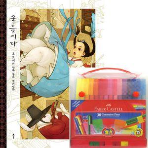 컬러링북세트 드로잉북세트 커넥터펜 30색 한복동화
