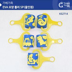 (가베가족) KS2714 EVA모양롤러 5P(올인원)