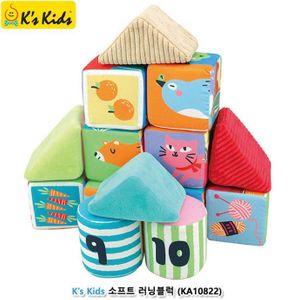 유아장난감 케이스키즈 소프트 헝겊 러닝블럭