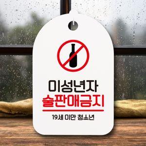 표지판 안내판 간판 팻말_미성년 술판매금지01_화이트
