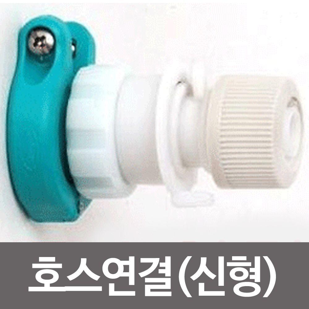 삼정 크린마스터호스연결-신형 세탁기 세탁 급수 호스