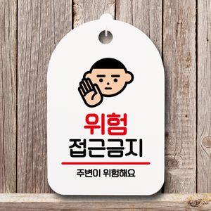 표지판 안내판 간판 팻말_위험 접근금지_화이트