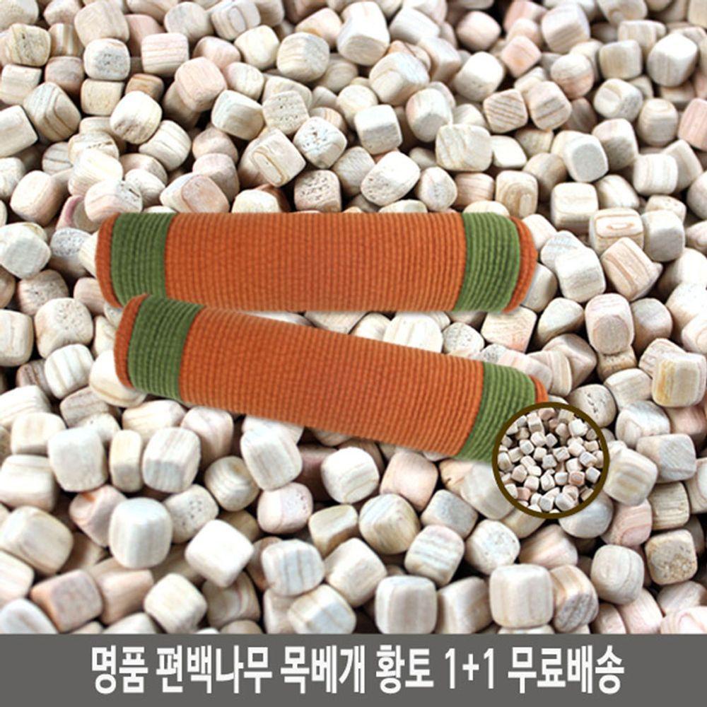 국내산 통풍베개 1+1 편백나무목베개 황토
