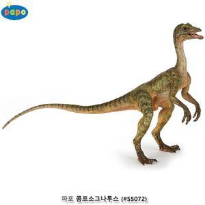 공룡피규어 파포 공룡모형 콤프소그나투스