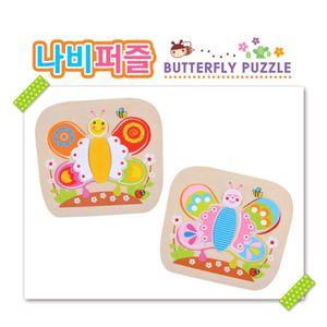 유아 아동 실내 엄마 놀이 나비 양면 퍼즐 놀이 세트