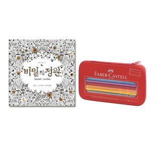 컬러링북세트 수채색연필 그립색연필 16색 비밀정원