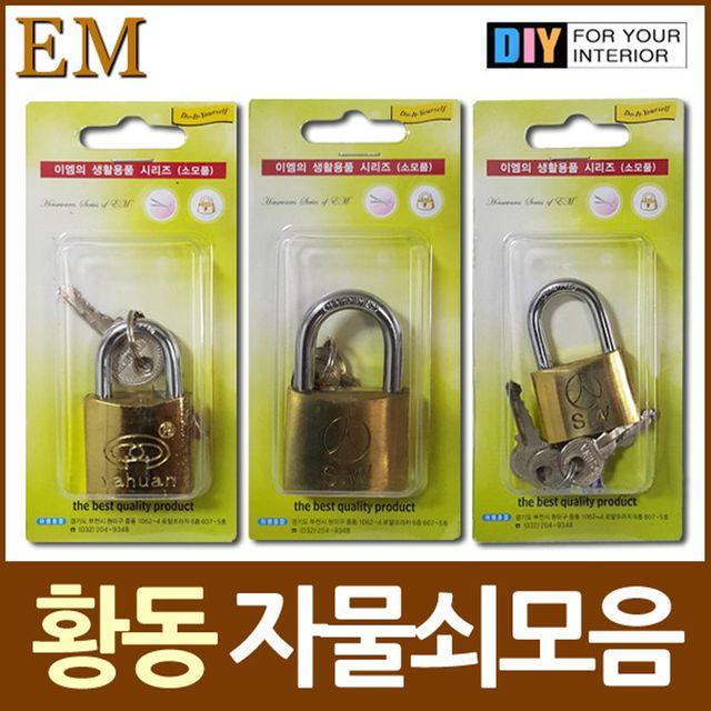 W 중형 황동 신주자물쇠 열쇠 DIY철물모음