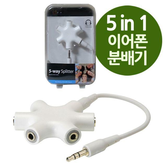 W 5in1 이어폰 분배기 공유기 이어폰잭 분배