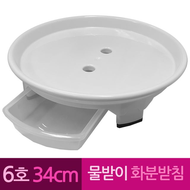 W 물받이 플라스틱 화병 화분받침 6호 34 cm
