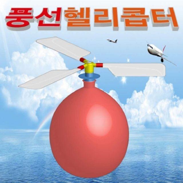 (20개묶음)향앤미과학 풍선헬리콥터