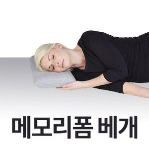 코지홈 휴대용 메모리폼 베개1+1