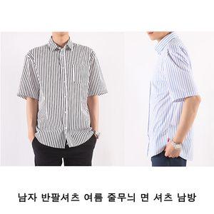 d081a90fa58 남자 반팔셔츠 여름 줄무늬 면 셔츠 남방 남성상의