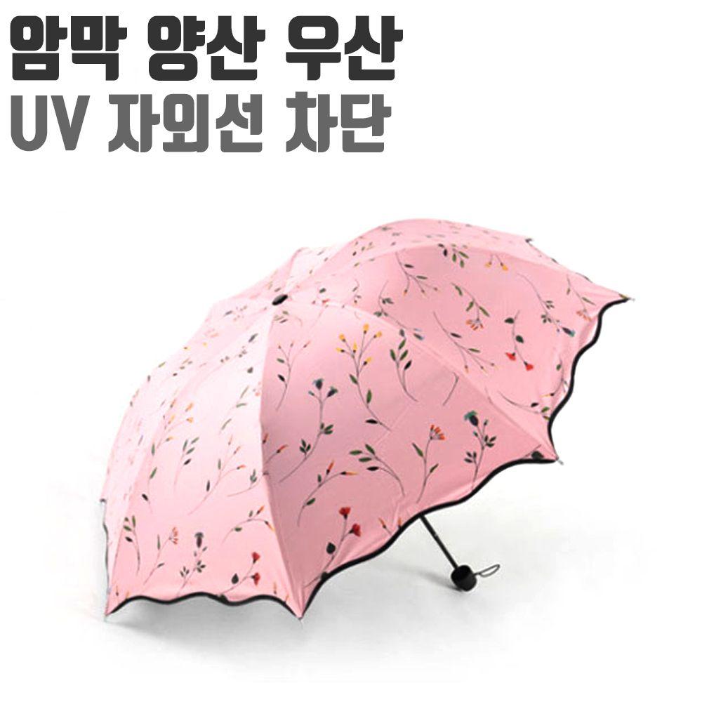 휴대용 암막 양산 우산 3단 양우산 라니 UV차단