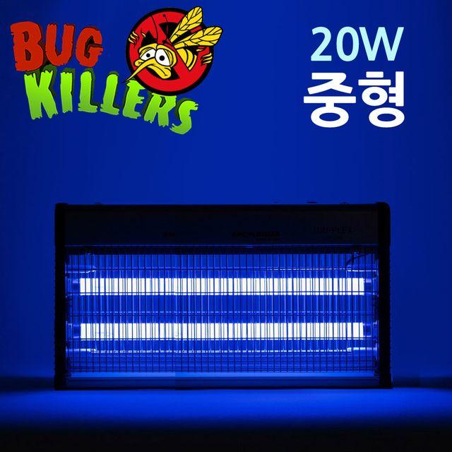 W 듀플렉스1020 UV 버그킬러 해충제거기 20W중형