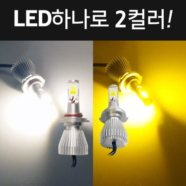 12V전용 엠프로빔 2컬러(화이트LED-골드LED) LED안개등  2개 1세트