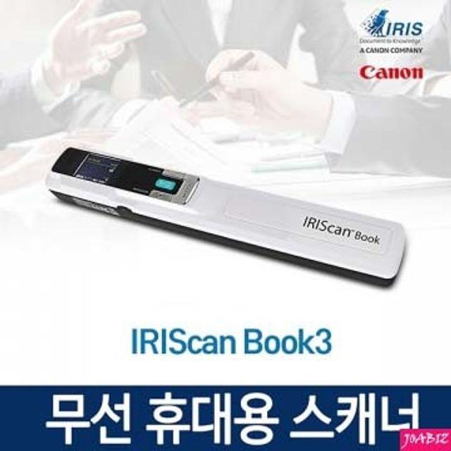 IRIS Book3 무선 휴대용 스캐너 PC용품