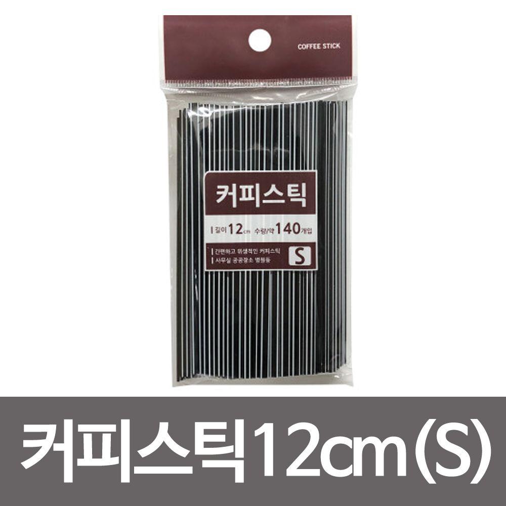 민광 커피스틱12cm(S) 140개입 커피막대 커피빨대