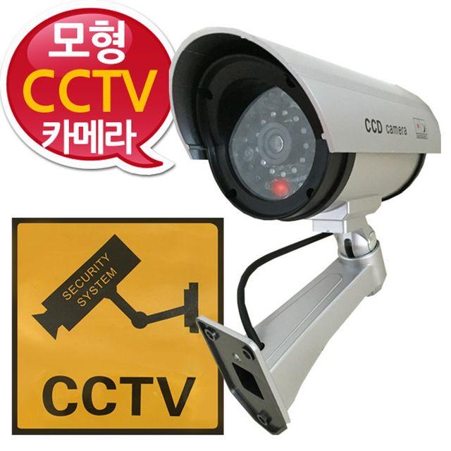 W 스티커포함 모형CCTV카메라 고급원형 모형카