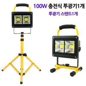 LED 야외 조명등 랜턴 작업등 투광기 100W 스탠드포함