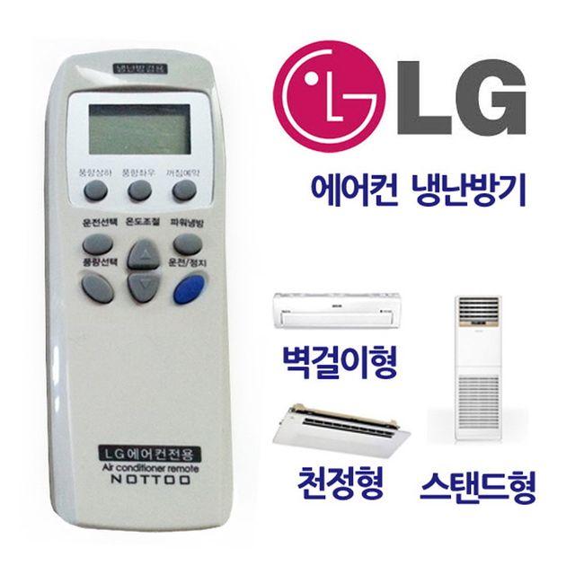 W LG 엘지 에어컨 냉난방기 통합리모콘 벽걸이 스탠드