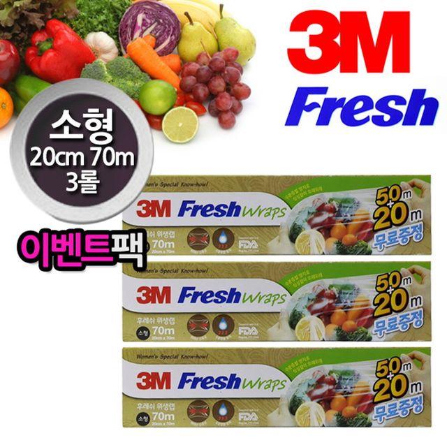 W 3M Fresh 위생랲 20cm 소형 70m행사팩 3롤