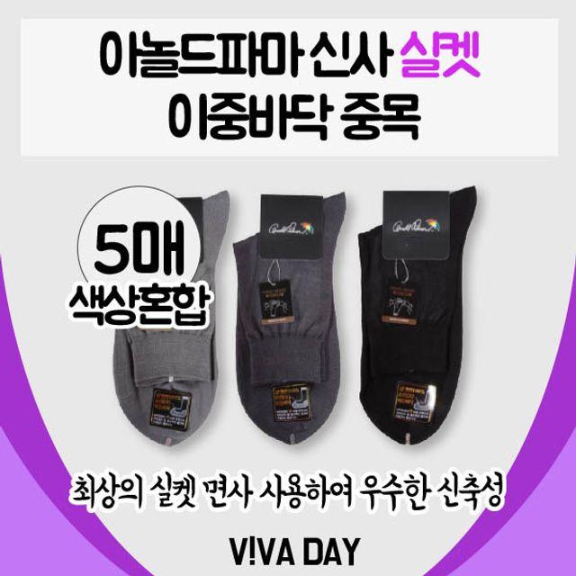 韩国直邮 VADAY- C6中5双木袜(混合颜色)