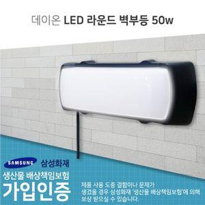 욕실 목욕탕 조명 LED 라운드 벽부등 터널등 50w