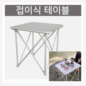 낚시 캠핑 휴대용 롤테이블 접이식 미니 테이블