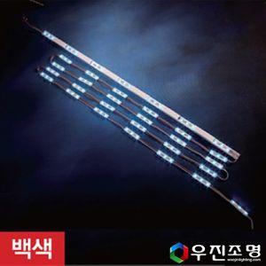우진조명_ LED 3구 모듈 백색 7.5m (3구 x 50EA)
