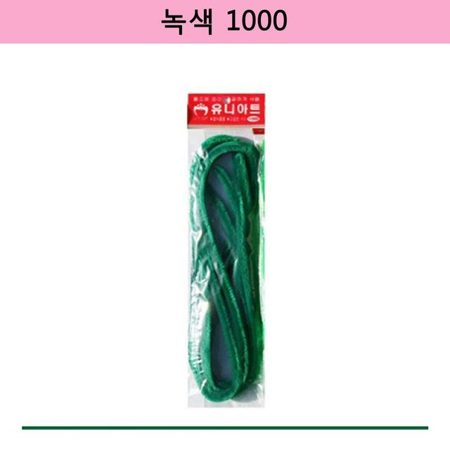 유니 만들기 미술 재료 모루 녹색/1000