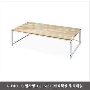 RO101-08 일자형 1200x600 좌식책상 무료배송