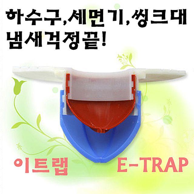 [더산쇼핑]이트랩(E-trap) 하수구냄새차단 2중차단 하수구냄새제거 싱크대냄새제거 세면기냄세제거