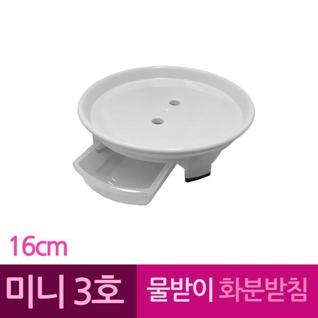 W 물받이 플라스틱 화병 화분받침 미니3호