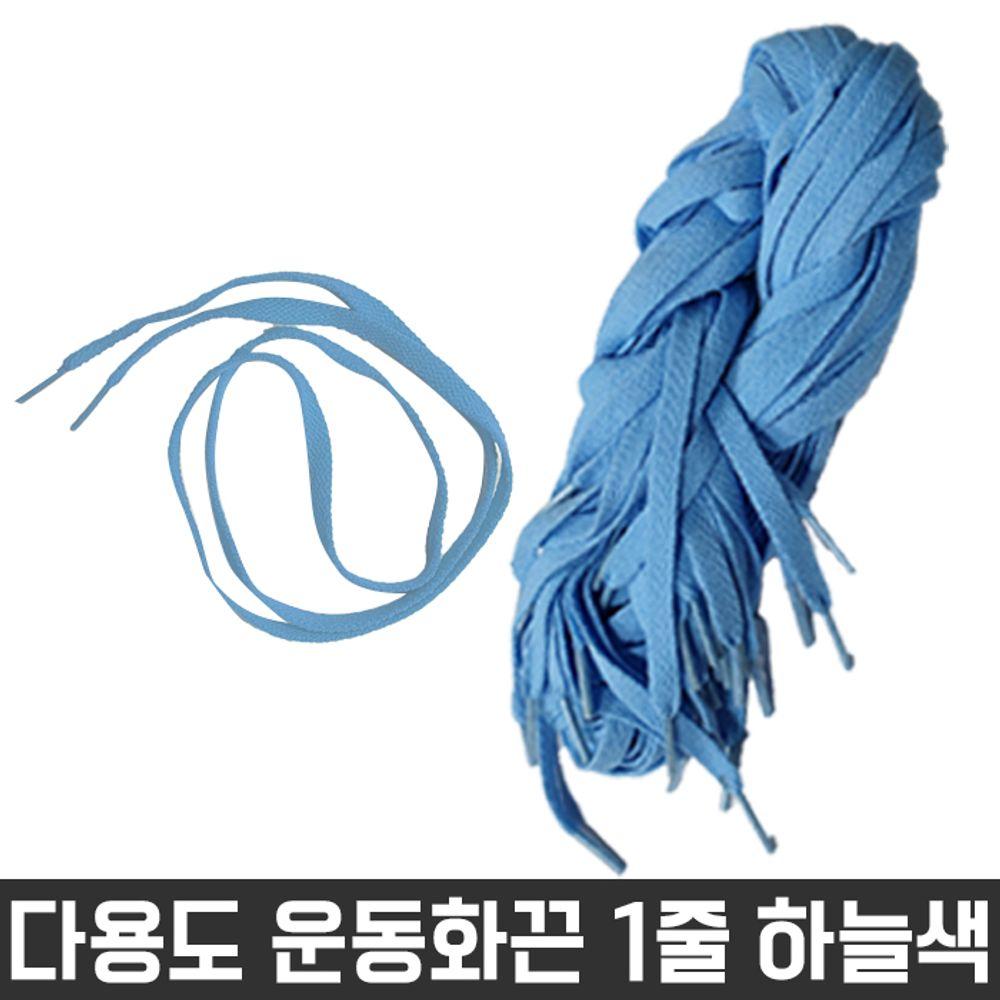다용도 목걸이 넙적 신발 운동화 끈 하늘색 1줄 재료