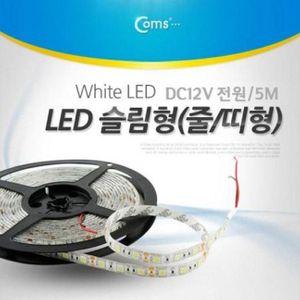 LED 슬림형(줄 띠형) DC 전원 슬림LED5M 화이트