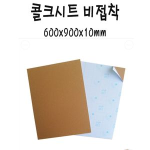 콜크시트 비접착 갈색 600x900x10T OC x3
