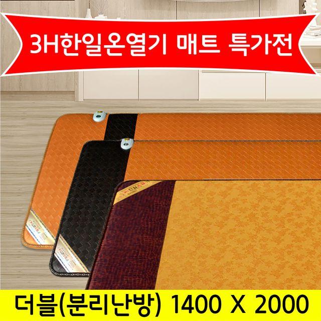 3H한일온열기 더블 분리난방 전기매트 모음전1 장판