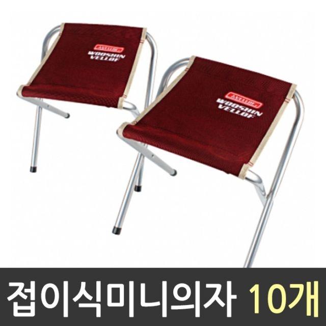 BBQ 미니 의자 WS-855C 1갑 [제작 대량 도매 로고 인쇄 레이저 마킹 각인 나염 실크 uv 포장 공장 문의는 네이뽕]