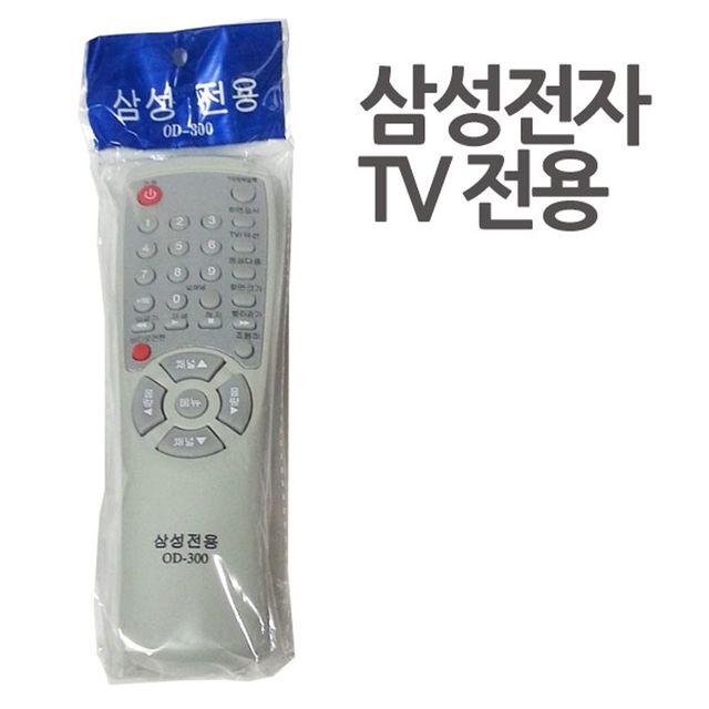 W 삼성TV리모컨 OD-300 삼성TV전용 리모콘