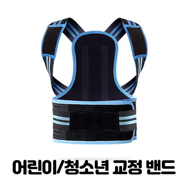 [해외] JapanStyle 어린이청소년 허리 자세 밴드 블루 XS