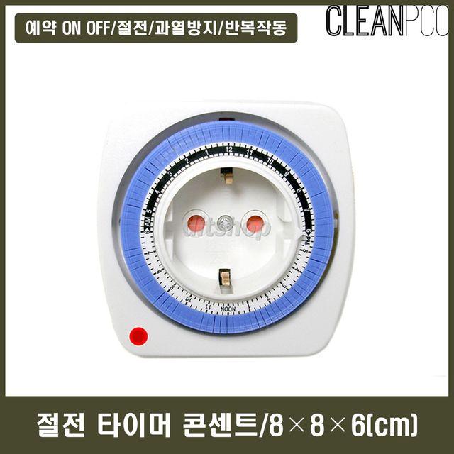 타이머 콘센트 24시간 예약 ON OFF 절전형 과열방지