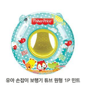 안전로프 유아 쿠션팬티 보행기 1P 튜브 수영장 원형